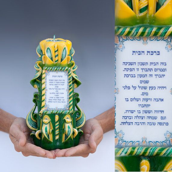 Blessing candle Jewish candle Jewish Home by primacandle on Etsy
