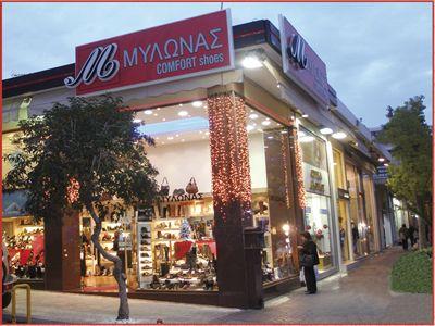 Μυλωνάς παπούτσια. Mylonas shoe store. Κορυδαλλός - ταξιαρχών 77 #shoes