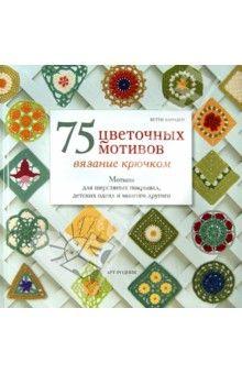 Бетти Барнден - 75 цветочных мотивов. Вязание крючком. Мотивы для шерстяных покрывал, детских одеял и много другого обложка книги