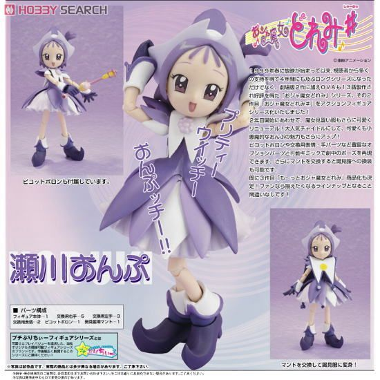 Petit Pretty Figura Serie Ojamajo Doremi # Segawa nota ropas aprendiz de bruja (Figura) Imagen del producto 1