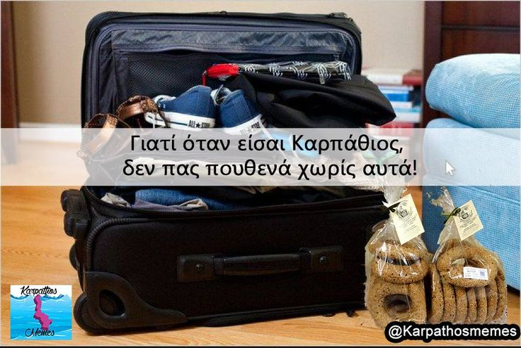 #karpathos #memes #karpathosmemes #greek #quotes #island #kouloura #karpathiki #travel #funnyquotes
