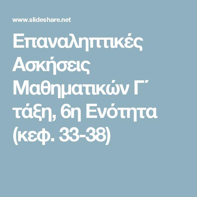 Επαναληπτικές Ασκήσεις Μαθηματικών  Γ΄ τάξη, 6η Ενότητα (κεφ. 33-38)