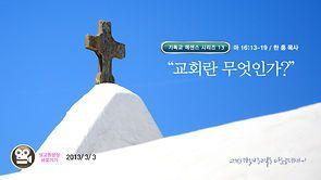 2013-03-03 주일설교 – 교회란 무엇인가