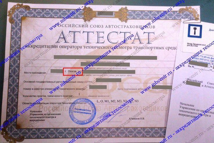 mbcentr.ru - аккредитация техосмотра в Пензе и Пензенской обл. +7(495)968-14-97 #аккредитация #техосмотр #РСА