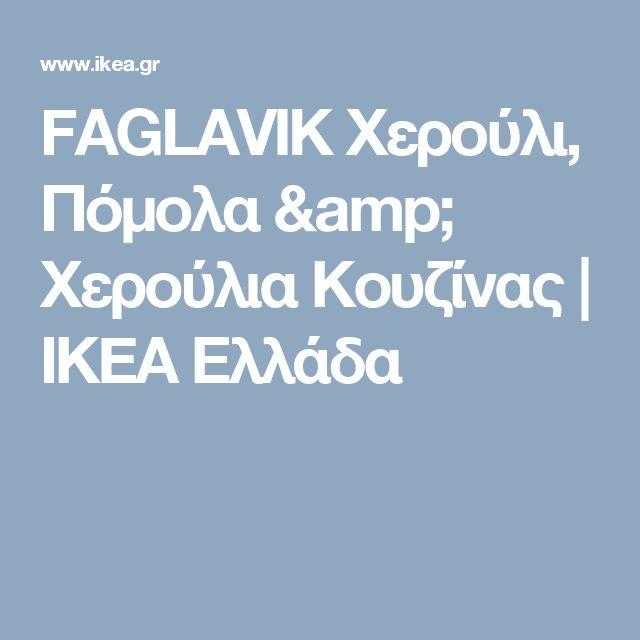 FAGLAVIK Χερούλι, Πόμολα & Χερούλια Κουζίνας | IKEA Ελλάδα
