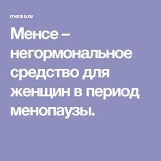 Менсе – негормональное средство для женщин в период менопаузы.