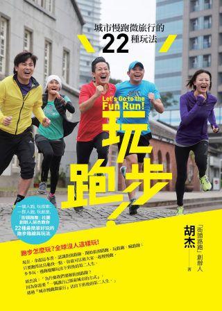 跑步怎麼玩?一個人跑,玩探索;一群人跑,玩創意,22種「街頭路跑」的好玩路線,等你發掘!