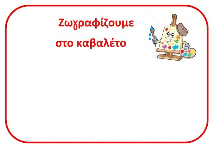 dreamskindergarten Το νηπιαγωγείο που ονειρεύομαι !: Καρτελίτσες για τις γωνιές στο νηπιαγωγείο