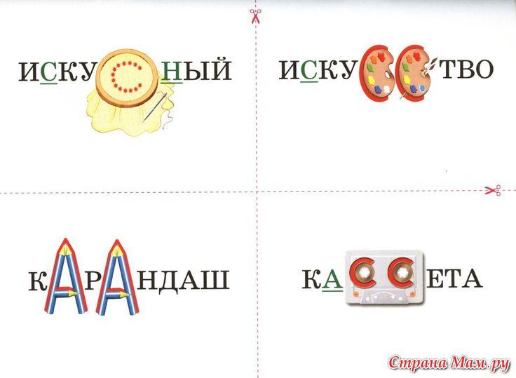 интересные виды работы со словарными словами: 14 тыс изображений найдено в Яндекс.Картинках