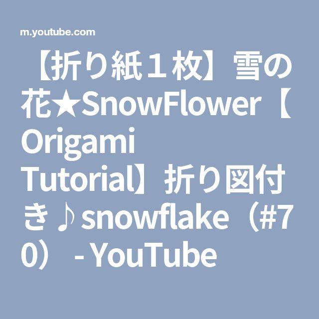 【折り紙1枚】雪の花★SnowFlower【Origami Tutorial】折り図付き♪snowflake(#70) - YouTube