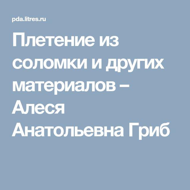 Плетение из соломки и других материалов – Алеся Анатольевна Гриб