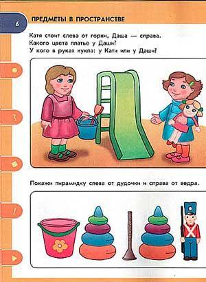Сборник заданий для всестороннего развития дошкольников | Обучалка