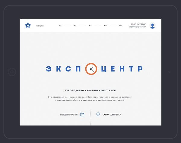 Guide Expo on Behance