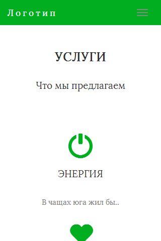 Bootstrap Шаблоны