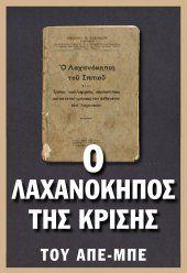 ρόποι καλλιέργειας, περιποίησης και καταπολέμησης των ασθενειών των λαχανικών.  Το παλιό αυτό βιβλίο εκδόθηκε το 1941 για να βοηθήσει την ελληνική οικογένεια στη δύσκολη περίοδο του πολέμου και της κατοχής.