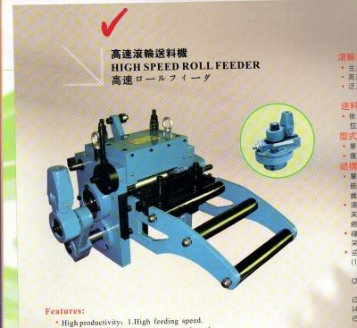 RFS HIGH SPEED ROLLER FEEDER machine is made up of tungsten carbide steel on the contacting surface to Keep rigidity,precision and durability.