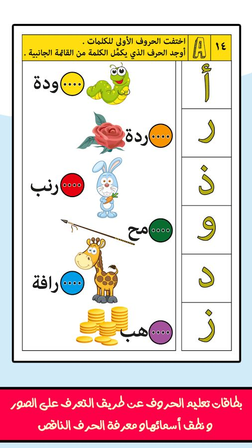 مدرسة الحروف و الكلمات- screenshot