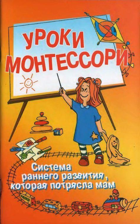 Серия: Воспитай меня правильно Эта книга - экспресс-курс одной из самых востребованных сегодня методик развития ребенка
