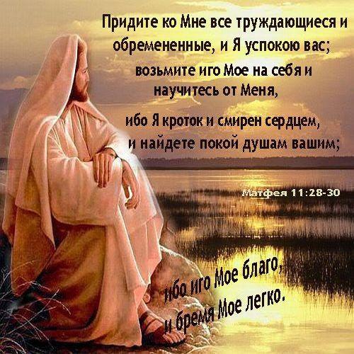 Евангелие стихи на картинках гифы