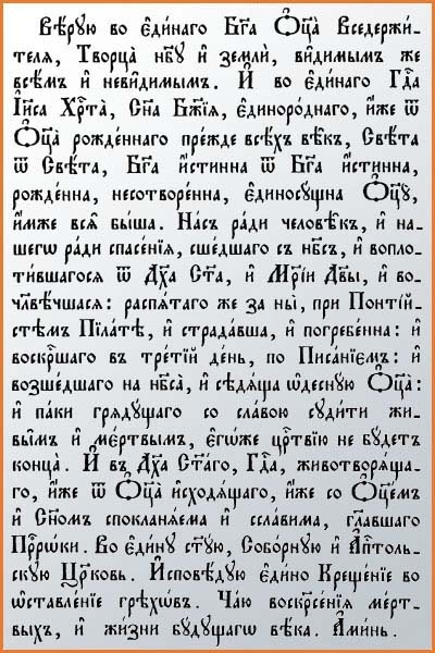 The Niceno–Constantinopolitan Creed.     I believe in one God the Father almighty, Maker of heaven and earth, and of all things visible and invisible.  And in one Lord Jesus Christ, the Son of God, the only-begotten, begotten of the Father before all ages;  Light of Light, true God of true God, begotten, not made, of one essence with the Father, by whom all things were made.  Who for us men and for our salvation came down from heaven, and was incarnate of the Holy Spirit and the Virgin Mary…