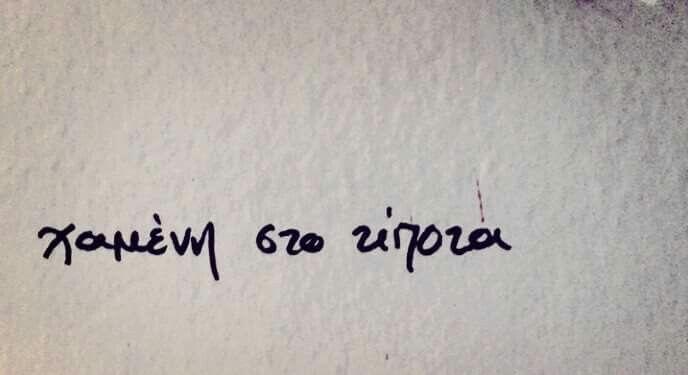 Χαμενη στα μάτια σου μάτια μου