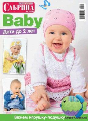 Сабрина Вaby 2012-05_001