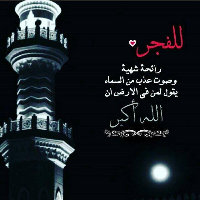 صلاة الفجر Words Quotes Words Arabic Words