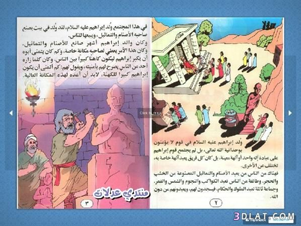 أبراهيم ابراهيم السلام بالصور حصري سيدنا عل عليه قصة قصه للاطفال نبي Book Cover Memes Books