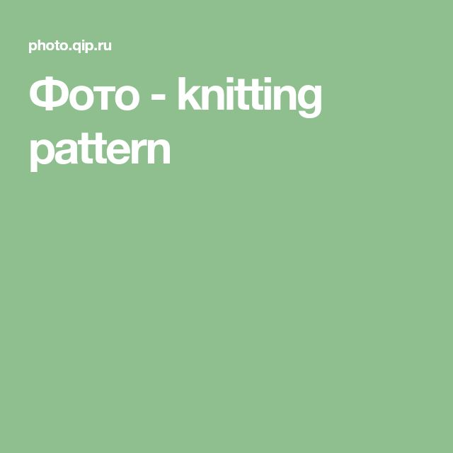 Фото - knitting pattern