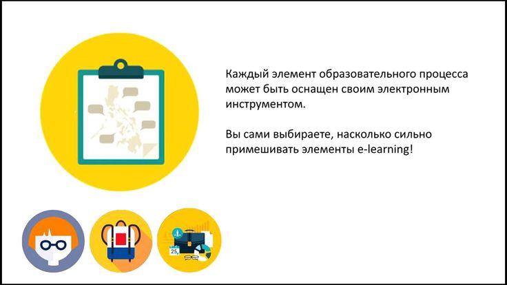 """Программа """"Смешанное обучение в общем и профессиональном образовании"""". В..."""