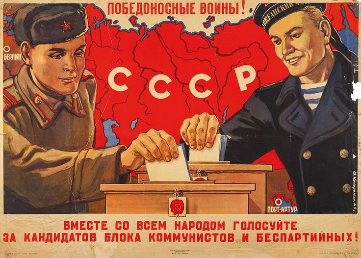 Image result for за кандидатов блока коммунистов и беспартийных