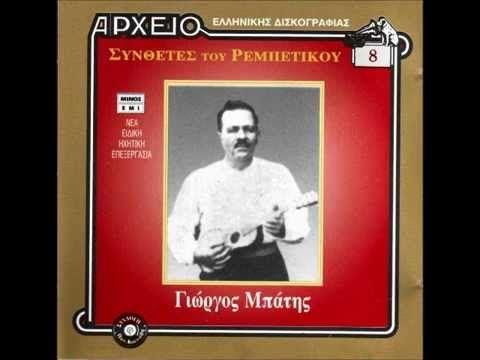 ΓΙΩΡΓΟΣ ΜΠΑΤΗΣ - Αρχείο Ελληνικής Δισκογραφίας (full album)