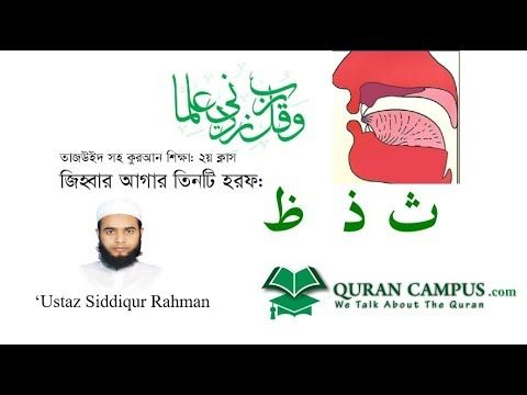 quran shikkha 2 || learn quran in bangla, Quran Canpus, How to learn qur...
