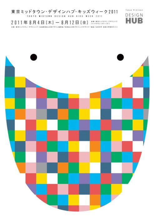 Japanese Poster: Kids Week. Tokyo Midtown Design Hub. 2011 - Gurafiku: Japanese Graphic Design