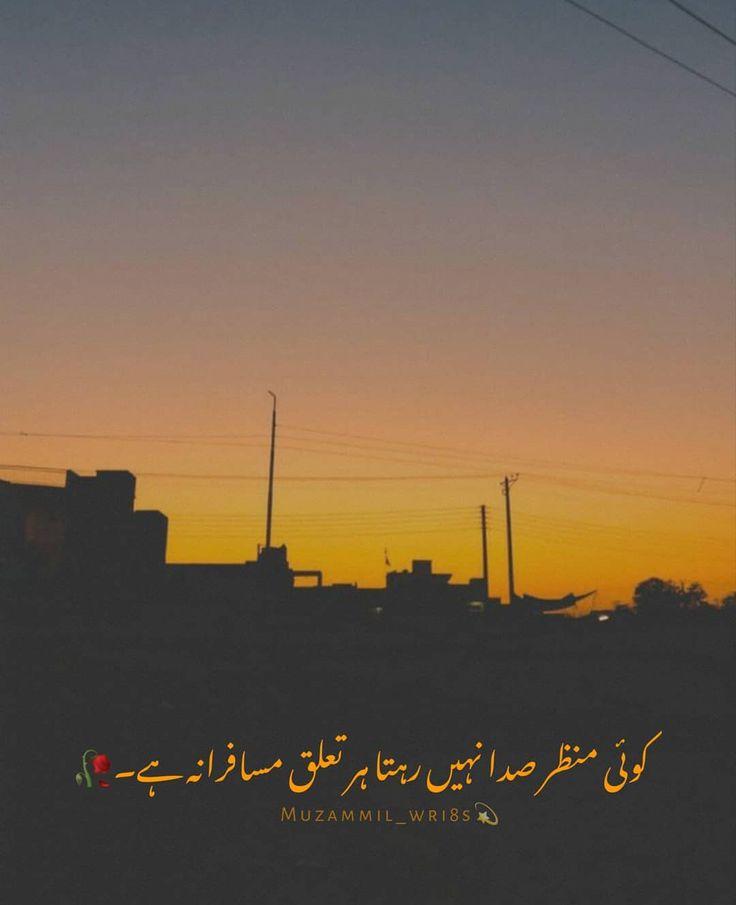 Koi Manzar Sada Nahi Rehta Har Taluq Musafarana Hai Urdu Poetry Poetry Urdu