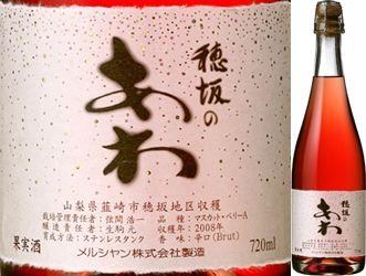 【シャトーメルシャン】 穂坂のあわ[2011] (ロゼ) [辛口(Brut)] スパークリングワイン 720ml   timein.jp