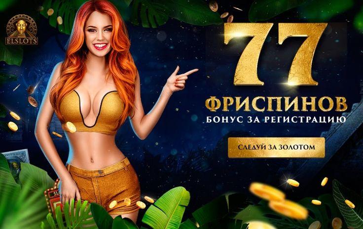 официальный сайт казино эльдорадо 77 фриспинов за регистрацию