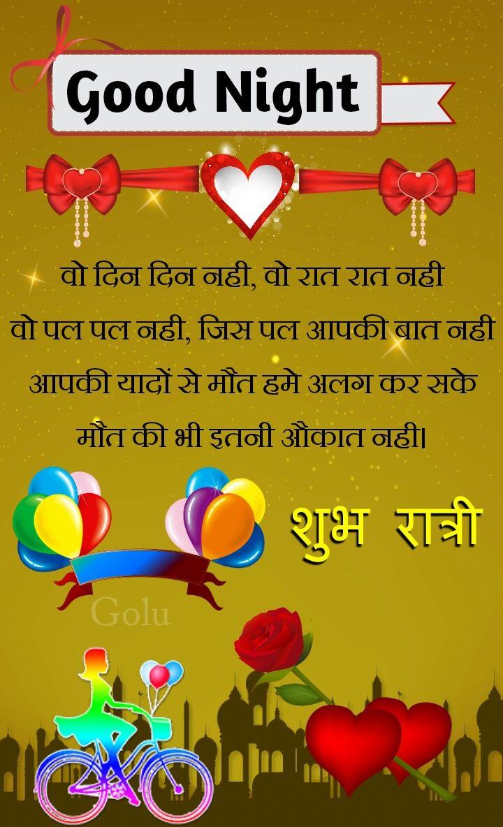 Good Night Posy By Golu Kumar Good Night I Love You Good Morning Love Gif Good Night