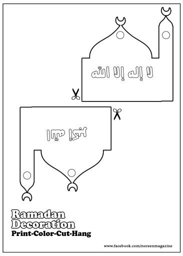 Coloriage islam mosquee banderole