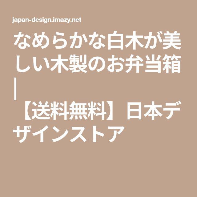 なめらかな白木が美しい木製のお弁当箱   【送料無料】日本デザインストア