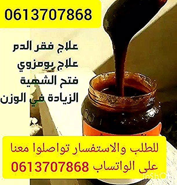 Nutriana Bio للطلب واتساب 0613707868 التوصيل مجاني لجل المدن المغربية نتا رياضي وكاتبحث على بروتين طبيعي لي مايسبب ل Food Chocolate Fondue Forex