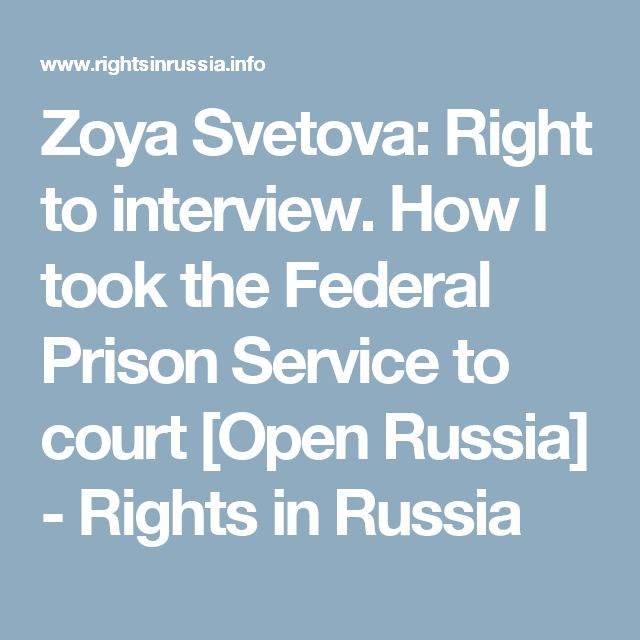 Zoya Svetova: Right to interview. How I took the Federal Prison Service to court [Open Russia] - Rights in Russia