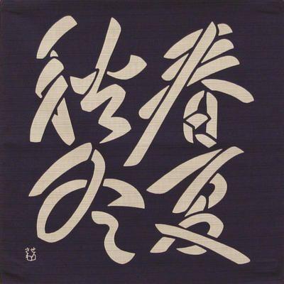 春夏秋冬 Serizawa Keisuke