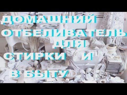 НАТУРАЛЬНЫЙ ДОМАШНИЙ ОТБЕЛИВАТЕЛЬ ДЛЯ СТИРКИ И В БЫТУ - YouTube