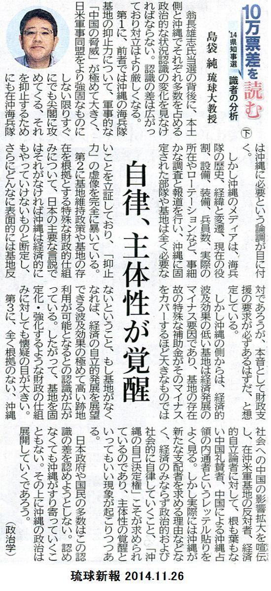 島袋純氏・本土の「海兵隊の抑止力論」に対し沖縄メディアは「抑止力の虚像」を暴いている。本土の「経済の基地依存」言説に対し、沖縄の側には「基地は経済発展のマイナス要因」であり、基地がなくなれば経済の自立的発展を展望できるとの認識がある