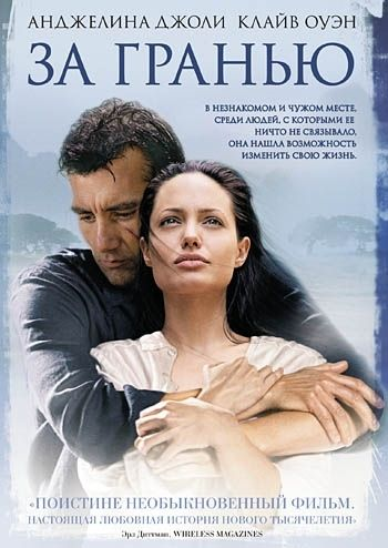 За гранью (Beyond Borders) 2003 смотреть онлайн