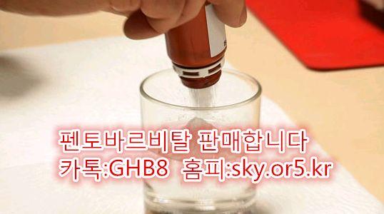펜토바르비탈 판매 합니다 카톡:BX88☎  홈피:sky.or5.kr 펜토바르비탈 구입,펜토바르비탈 가격