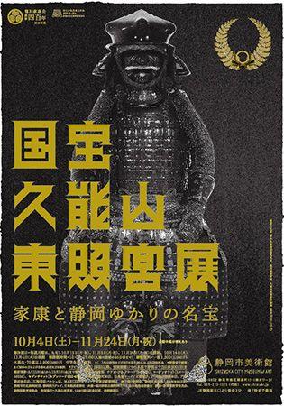 「国宝・久能山東照宮展」|静岡市美術館