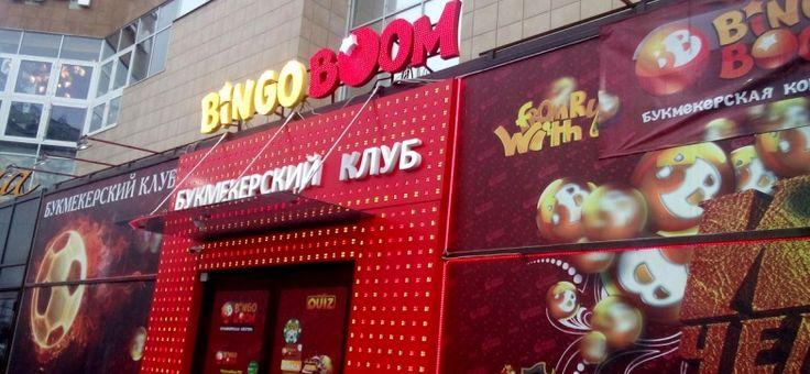 С начала года Бинго-Бум открыла 27 ППС http://ratingbet.com/news/3185-s-nachala-goda-bingo-bum-otkryla-27-pps.html   За два месяца нынешнего года букмекерская контора Бинго-Бум открыла 27 новых отделений в городах России
