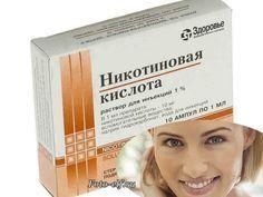 Никотиновая кислота для лица